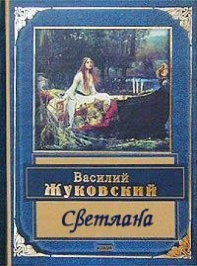 Жуковский Василий - Светлана