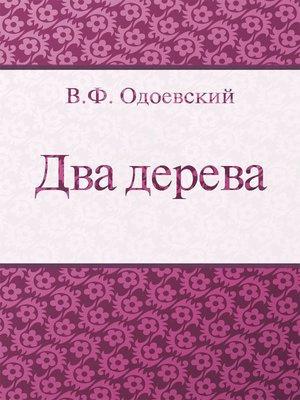 Одоевский Владимир - Два дерева
