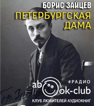 Зайцев Борис - Петербургская дама