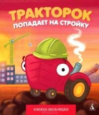 Кефалиди Иордан - Тракторок попадает на стройку