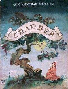 Андерсен Ганс - Соловей