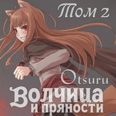Хасекура Исуна - Волчица и пряности 2