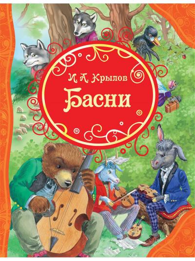 Крылов Иван - Басни