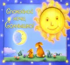 Спокойной ночи, Солнышко