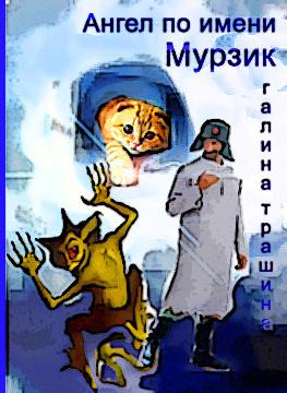 Трашина Галина - Ангел по имени Мурзик