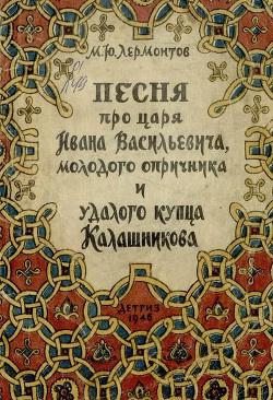 Лермонтов Михаил - Песня про царя Ивана Васильевича, молодого опричника и удалого купца Калашникова