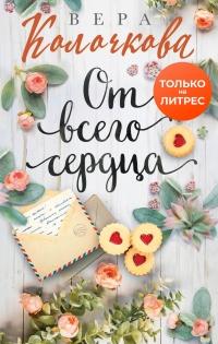 От всего сердца - Вера Колочкова