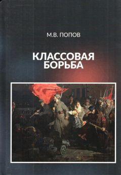 Попов Михаил - Классовая борьба