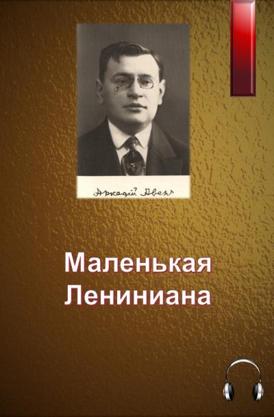Аверченко Аркадий - Маленькая Лениниана