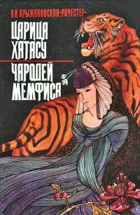 Царица Хатасу - Вера Крыжановская