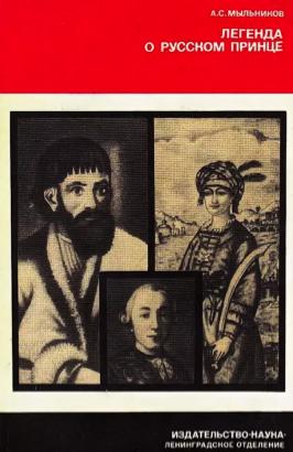 Мыльников Александр - Легенда о русском принце
