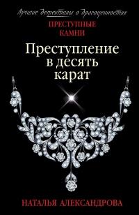 Преступление в десять карат - Наталья Александрова