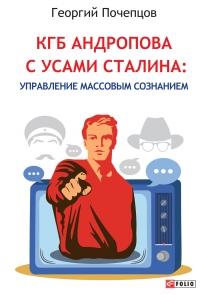 КГБ Андропова с усами Сталина: управление массовым сознанием - Георгий Почепцов