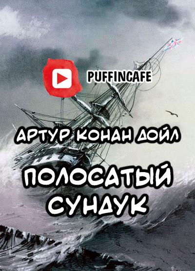 Дойл Артур Конан - Полосатый сундук