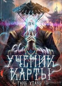 Фанг Сян - Ученик Карты 2