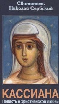 Святитель Николай Сербский - Кассиана, или Повесть о христианской любви