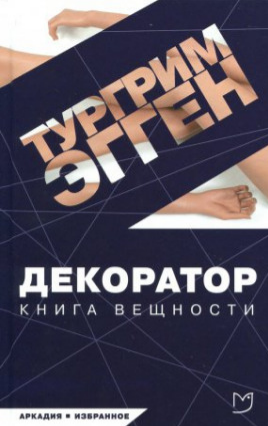Эгген Тургрим - Декоратор. Книга вещности