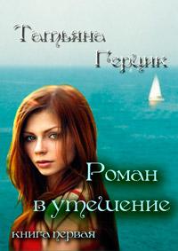 Роман в утешение. Книга первая - Татьяна Герцик