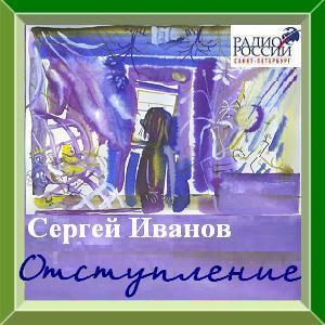 Иванов Сергей - Отступление