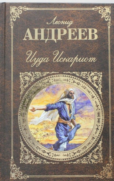 Андреев Леонид - Иуда Искариот