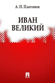 Платонов Андрей - Иван Великий