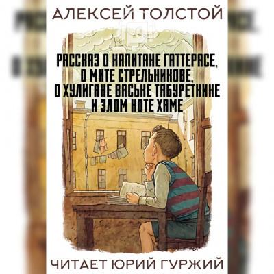 Толстой Алексей - Рассказ о капитане Гаттерасе, о Мите Стрельникове, о хулигане Ваське Табуреткине и злом коте Хаме