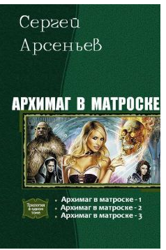 Арсеньев Сергей - Архимаг в матроске-1