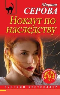 Нокаут по наследству - Марина Серова