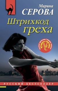 Штрихкод греха - Марина Серова