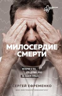 Милосердие смерти. Истории о тех, кто держит руку на нашем пульсе - Сергей Ефременко