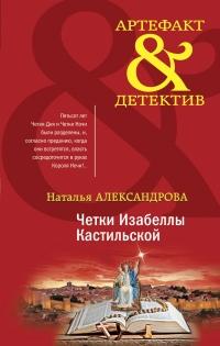 Четки Изабеллы Кастильской - Наталья Александрова