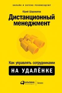 Дистанционный менеджмент - Юрий Шароватов