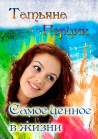 Самое ценное в жизни - Татьяна Герцик