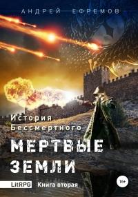 История Бессмертного. Книга 2. Мертвые земли - Андрей Ефремов
