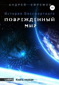 История Бессмертного. Книга 1. Поврежденный мир - Андрей Ефремов