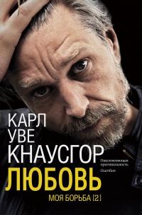 Любовь - Карл Уве Кнаусгорд