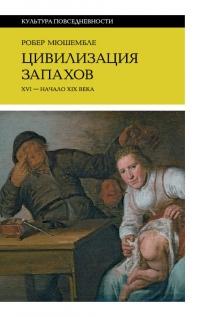 Цивилизация запахов. XVI – начало XIX века - Робер Мюшембле