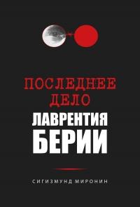 Последнее дело Лаврентия Берии - Сигизмунд Миронин