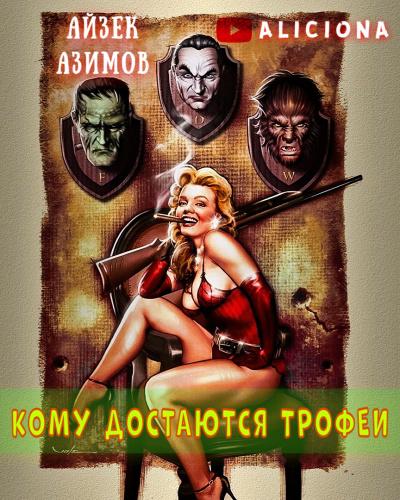 Азимов Айзек - КОМУ ДОСТАЮТСЯ ТРОФЕИ