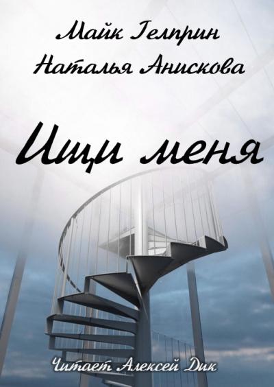 Гелприн Майк, Анискова Наталья - Ищи меня