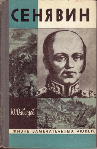 Давыдов Юрий - Сенявин