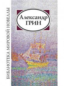 Грин Александр - Рука