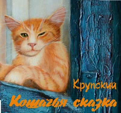 Крупский - Кошачья сказка