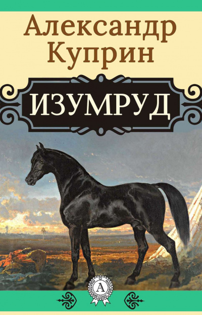 Куприн Александр - Изумруд