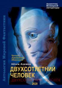 Азимов Айзек - Двухсотлетний человек