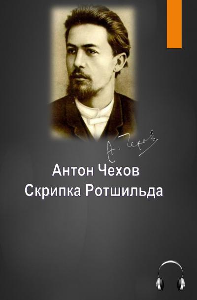 Чехов Антон - Скрипка Ротшильда