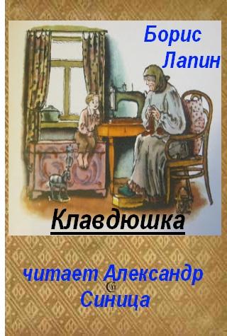 Лапин Борис - Клавдюшка