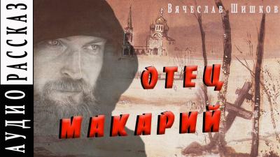 Шишков Вячеслав - Отец Макарий