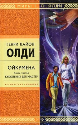Олди Генри Лайон - Кукольных дел мастер