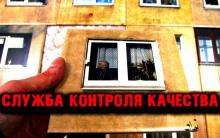 Новгородов Олег - Служба контроля качества